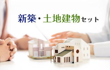 新築の提案から、⼟地建物セットまでご提案